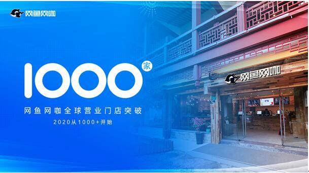 網魚網咖全球營業門店超過1000家 網吧迎來千店連鎖
