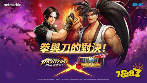 《THE KING OF FIGHTERS ALLSTAR》新联动登场