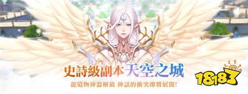 《洛汗M》新装备龙之遗物及全新副本天空之城登场