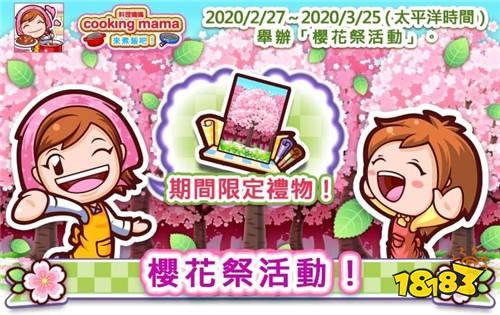 《来煮饭吧!》举办樱花祭活动 同步新增世界料理