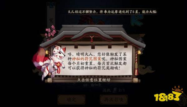 阴阳师三月神秘图案一气呵成 新式神能否动摇阿离地位