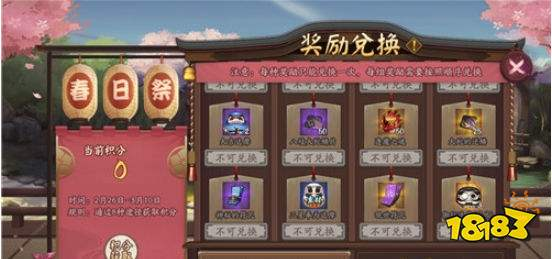 阴阳师春日祭通用奖励图片