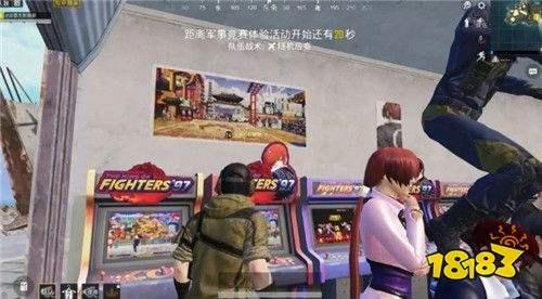 和平精英街机游戏厅位置介绍