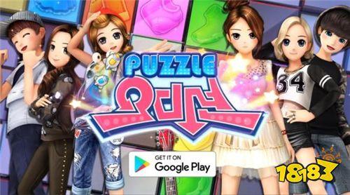 《Puzzle Audition 益智劲舞团》在舞台共同竞技