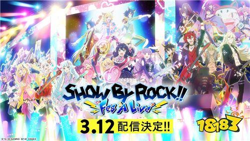 《SHOW BY ROCK!! Fes A Live》推出日决定