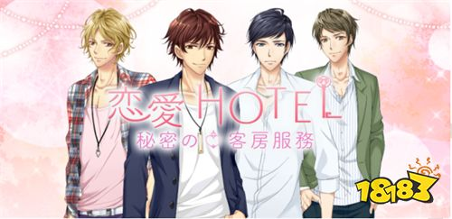 《恋爱HOTEL 秘密的客房服务》成濑遥本编将公开