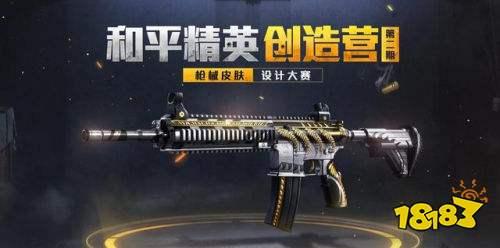 和平精英新二期槍皮設計怎么玩 m416和平底鍋槍皮創作攻略