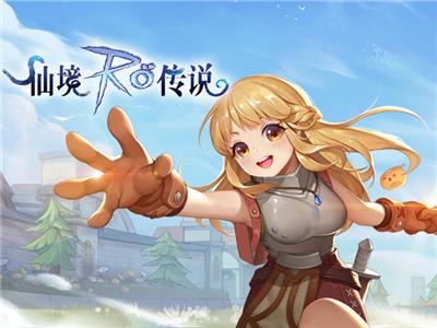 周游新世界:本周《仙境传说RO:爱如初见》领衔40余款新游开测