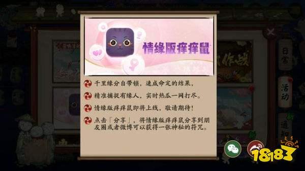 阴阳师完美备战缘结神主题活动 提升练度获取新SSR