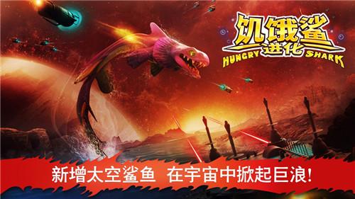 饥饿鲨进化无限钻石版 饥饿鲨进化无限钻石版破解版下载 热门手游