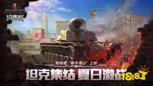 坦克世界移动版下载