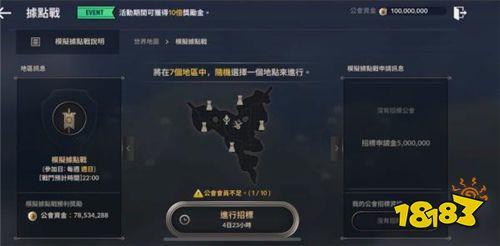 《黑色沙漠》手游全新PVP模拟系统「模拟据点战」正式更新!情人节逆袭活动同步登场
