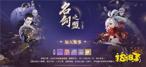 中州巅峰赛事高潮 《镇魔曲》逍遥城第一赛季迎来决战时刻