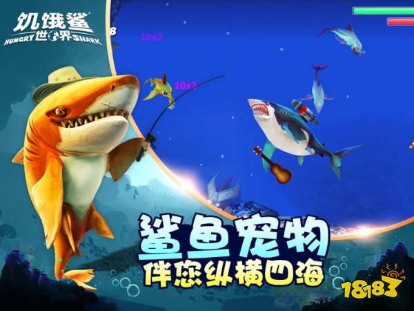 饥饿鲨:世界礼包码怎么领取 礼包2020免费领取永久兑换码