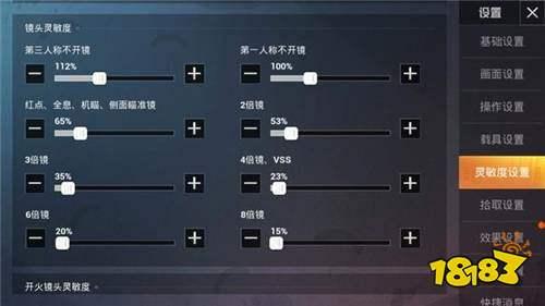 和平精英SS6賽季靈敏度設置方法介紹