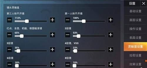 和平精英SS6賽季靈敏度怎么設置 SS6賽季靈敏度設置方法