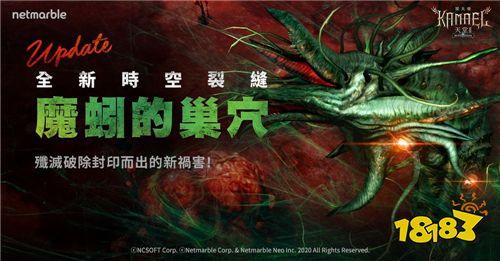 《天堂2:革命》手游迎來全新副本「魔蚓的巢穴」
