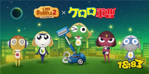 《LINE Bubble 2》x《KERORO 军曹》合作开启