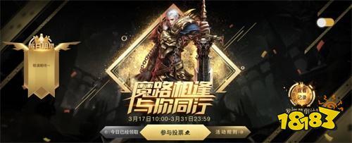 """《魔域手游》品牌周年庆""""与你同行""""主题活动开启"""