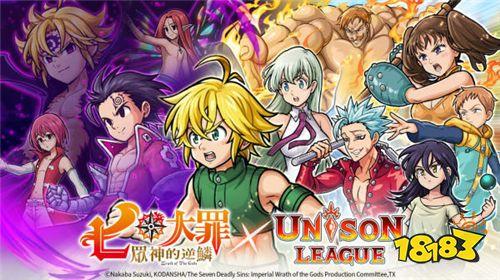《UNISON LEAGUE》x《七大罪 众神的逆鳞》合作展开