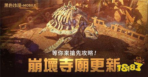 《黑色沙漠》手游崩坏寺庙更新 活动时间由你决定