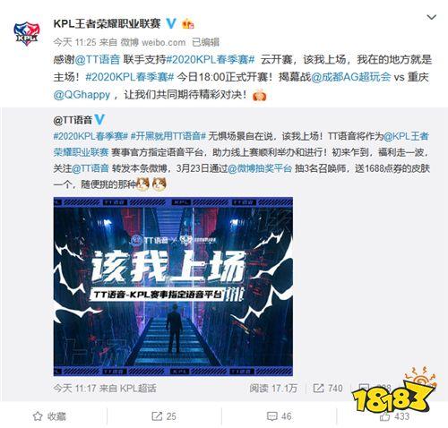 TT语音携手KPL 成春季线上赛官方指定语音平台