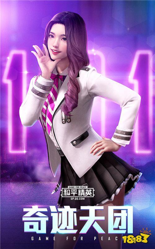《和平精英》X火箭少女101!一起集结守护和平