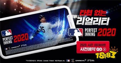 《MLB Perfect Inning 2020》全球预约正式开始