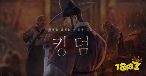 《李尸朝鲜》手游《王国》 制作团队开发内幕公开
