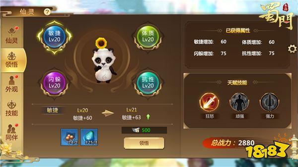 《蜀门手游》仙灵玩法大升级 小熊猫顿悟进化!
