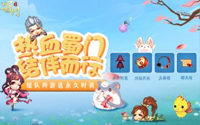 组队送时装 《蜀门手游》战友招募新玩法上线