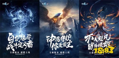 《雪鹰领主》公测正式定档4月7日 新职业魅灵上线