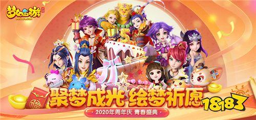 盛典前瞻,《梦幻西游》手游周年庆典爆料预览