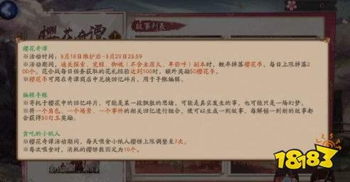 阴阳师樱花奇谭樱花币速刷技巧一览