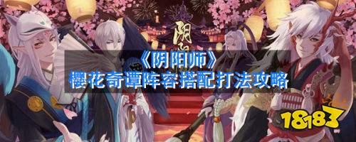 阴阳师樱花奇谭阵容怎么搭配 樱花奇谭阵容搭配打法