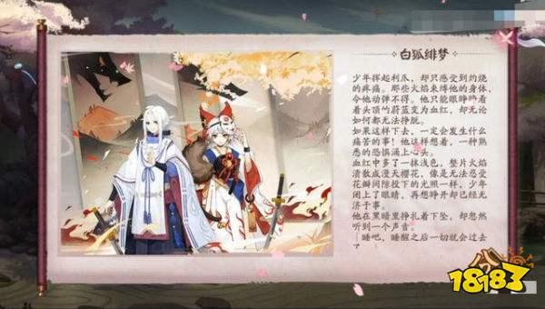 阴阳师樱花奇谭大型体力活动开启 体力准备好了吗