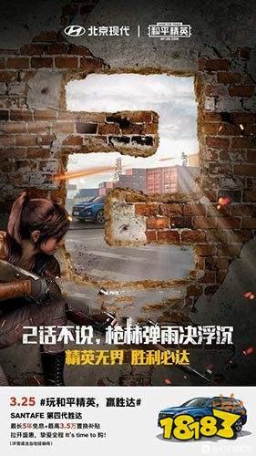 和平精英北京现代车皮肤什么时候出 北京现代车皮肤上线时间
