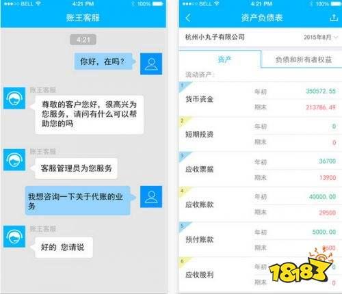 账王app下载
