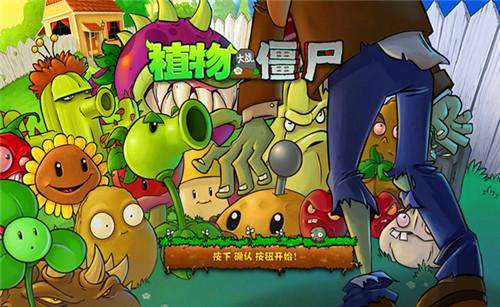 僵尸单机游戏 单机植物大战僵尸2单机版下载 好玩的端游推荐