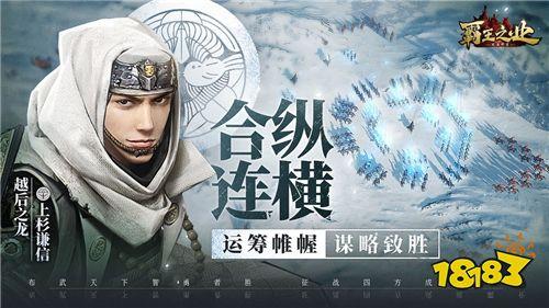 天下布武智勇者胜 《霸王之业-战国野望》3月26日全平台上线