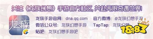 《龙族幻想》手游继承者计划启动
