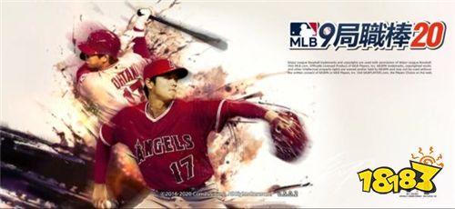 截然不同的棒球游戏《MLB 9局职棒20》大规模更新