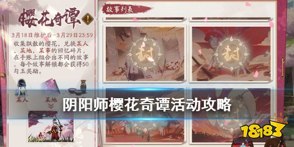 阴阳师樱花奇谭攻略 樱花奇谭新活动玩法内容介绍