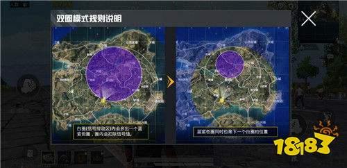和平精英紫色毒圈有什么用 紫色毒圈特殊安全区规则介绍