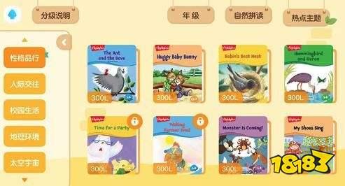 东方小书童app安卓下载