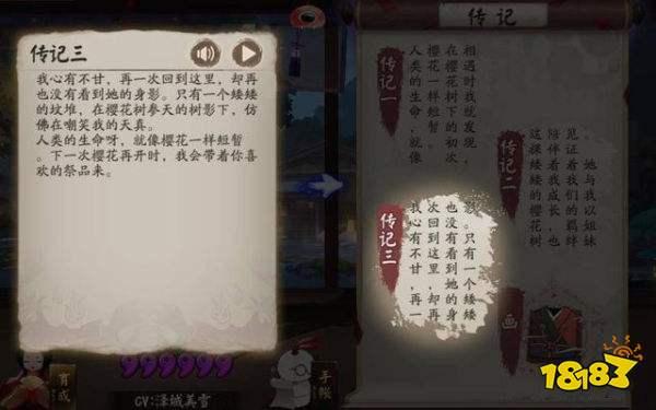 阴阳师樱花奇谭活动休闲又护肝 日常做完即可毕业