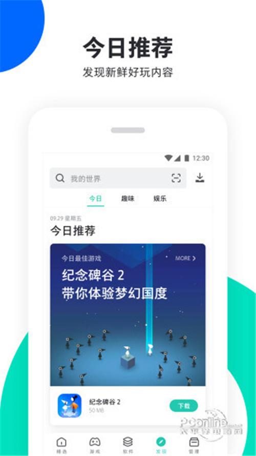 uc应用商店华为版