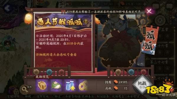 阴阳师愚人节活动有什么奖励 愚人节活动内容介绍