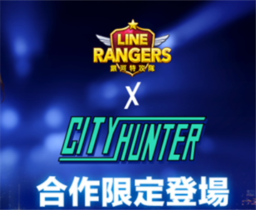 LINERangers x 城市猎人联动开始