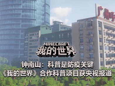 钟南山:科普是防疫关键,《我的世界》合作科普项目获央视报道